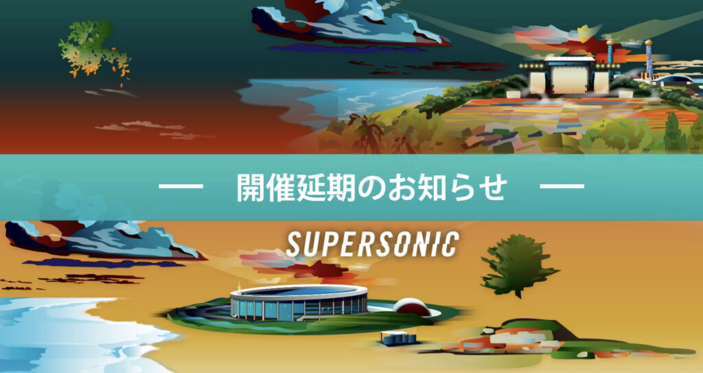 The Inevitable Has Happened: Supersonic 2020 Has Been Cancelled