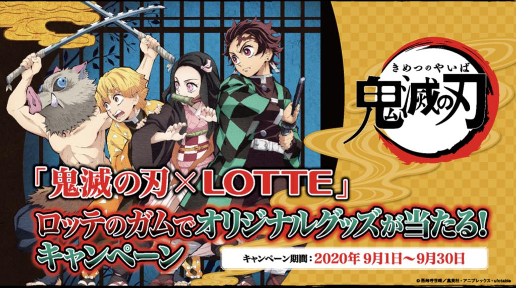 LOTTE X KIMETSU contest image