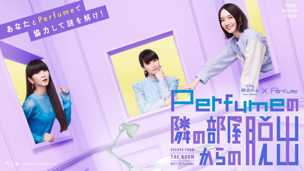 Perfume Escape Room Main Image