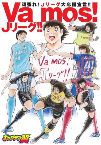 Yoichi Takashi Draws Captain Tsubasa Illustration To Commemorate Resumed J-League Season