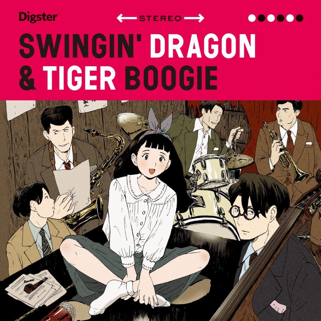 Swingin' Dragon & Tiger Boogie Official Playlist
