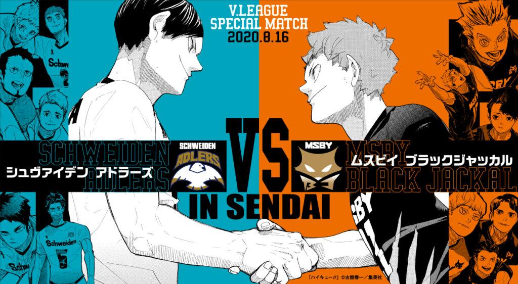 V League x Haikyu!!
