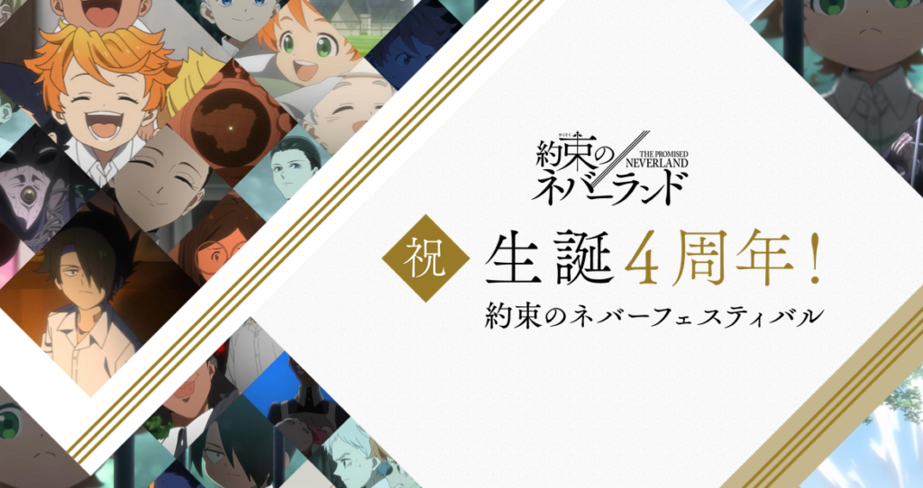 The Promised Neverland 4th Anniversary