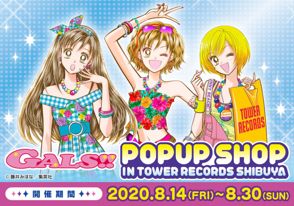 Gals! Tower Records