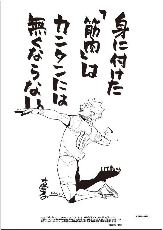 Haruichi Furudate illustration