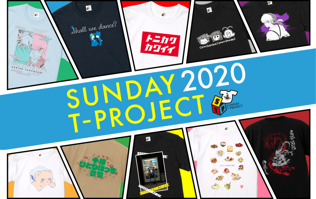 Sunday 2020 T-Project