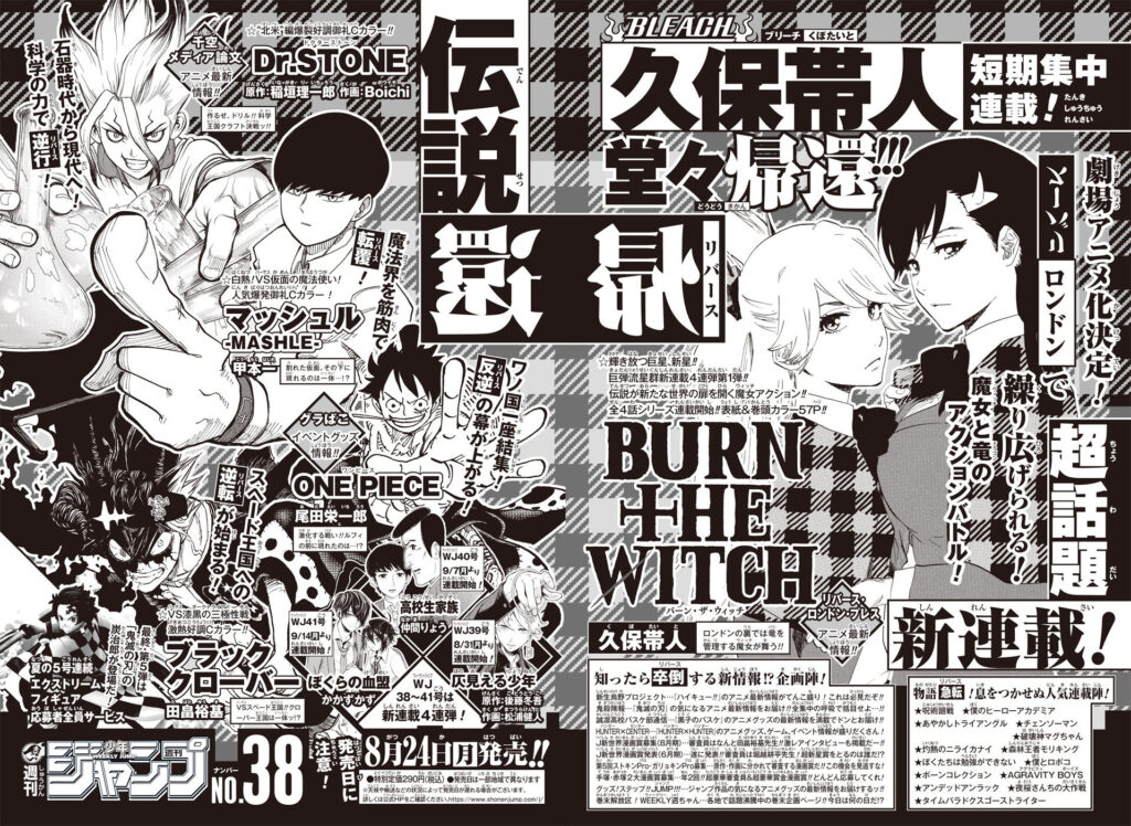 Weekly Shonen Jump line-up changes