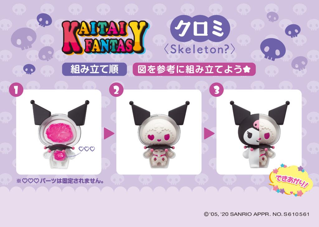 KAITAI FANTASY Kuromi Figure Display