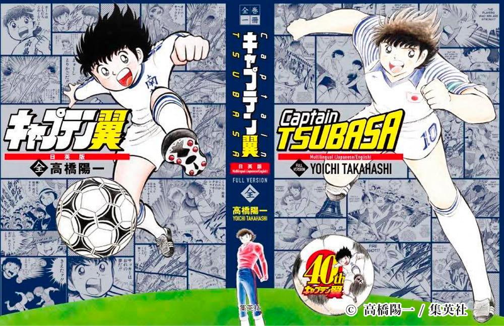 Captain Tsubasa English release