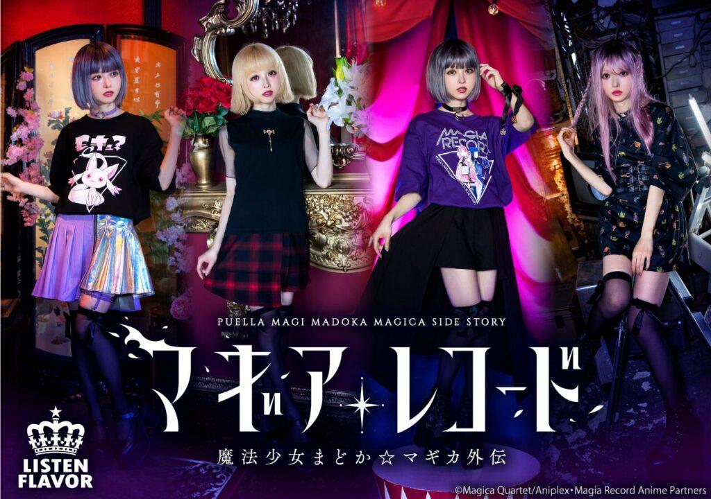 Listen Flavor Unveils Magia Record: Puella Magi Madoka Magica Side Story Fashion Line