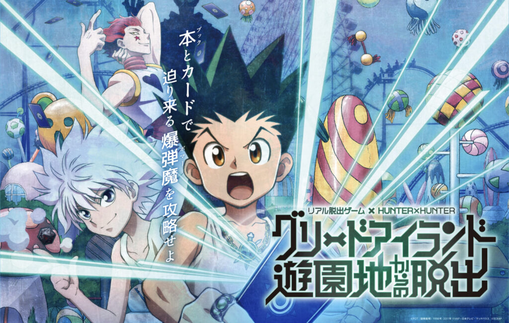 SCRAP to Operate 'Hunter x Hunter: Escape From Greed Island' Escape Room Game in Osaka, Tokyo
