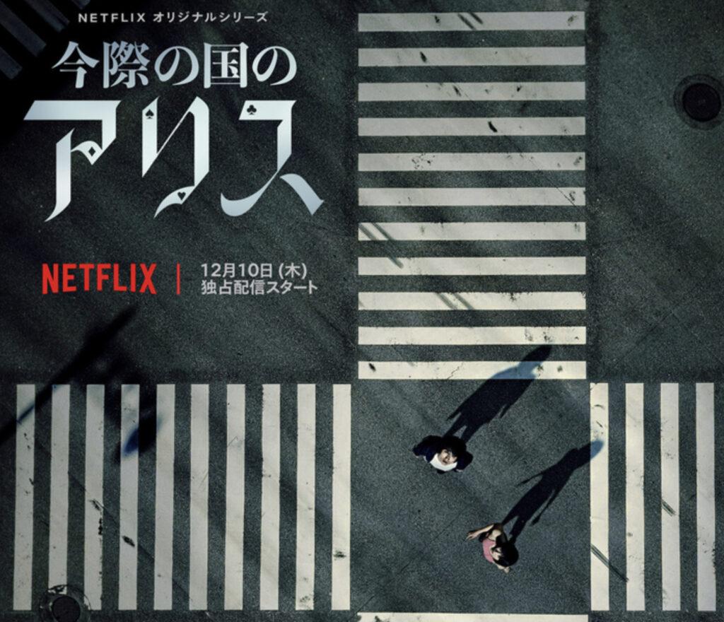 First Teaser Released for Netflix Original Live-Action Manga Adaptation Alice in Borderland