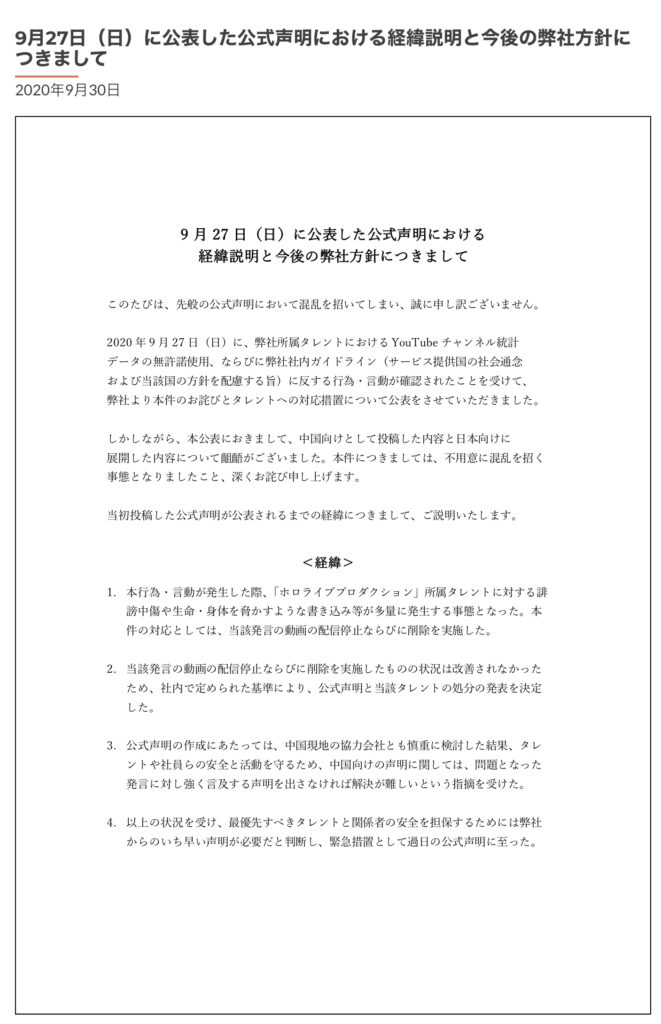 The Controversy Surrounding Hololive VTubers Kiryu Coco and Akai Haato Highlights Inadequate Protections for VTuber Creators