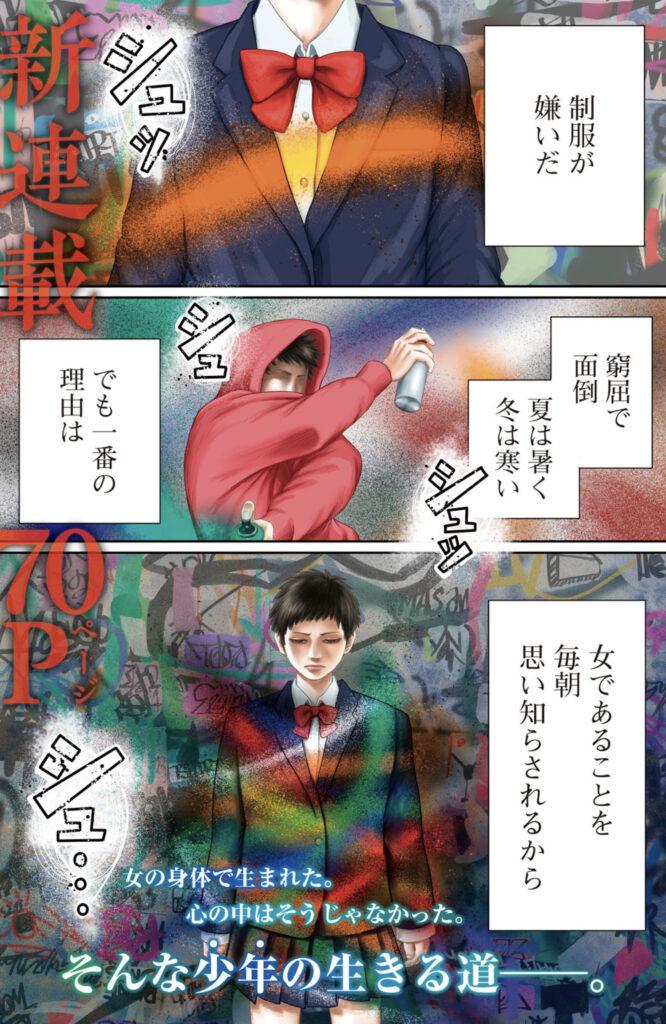 Boys Run The Riot: A Powerful Manga Embracing Transgender Identity Through Fashion