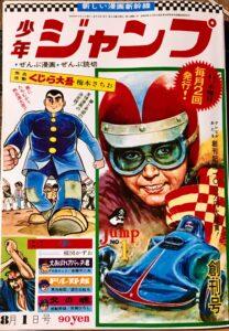 Weekly Shonen Jump first issue