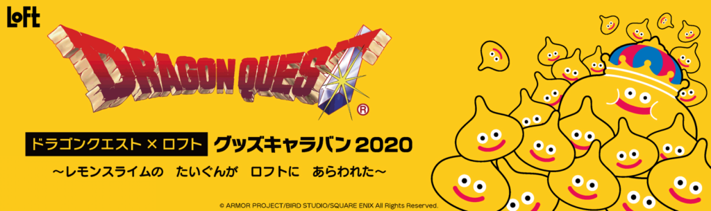 Dragon Quest Loft