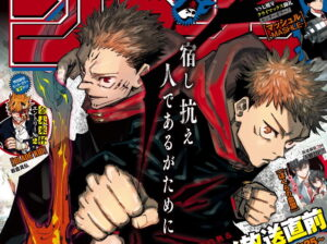 Weekly Shonen Jump issue 43