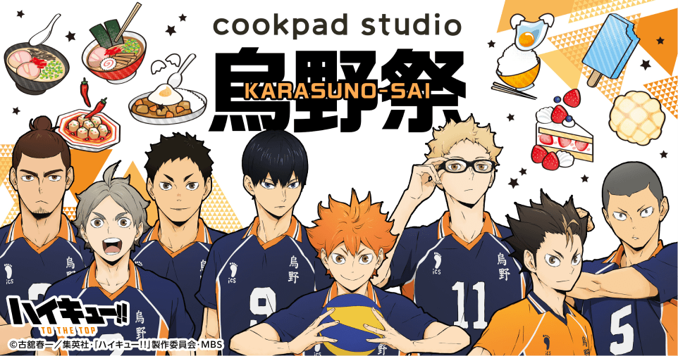 Osaka Will Get Haikyu!! Cafe in October