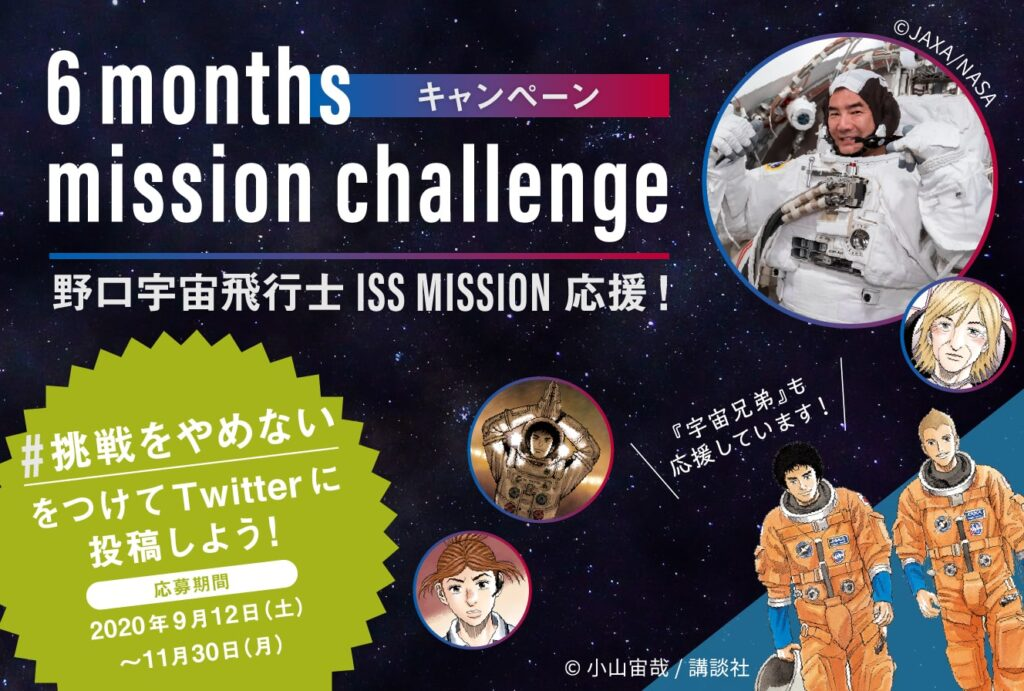 6 month mission challenge
