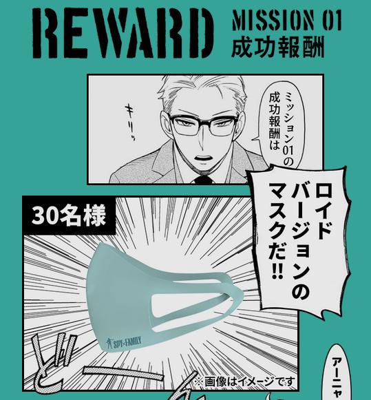 Mission 1 prize