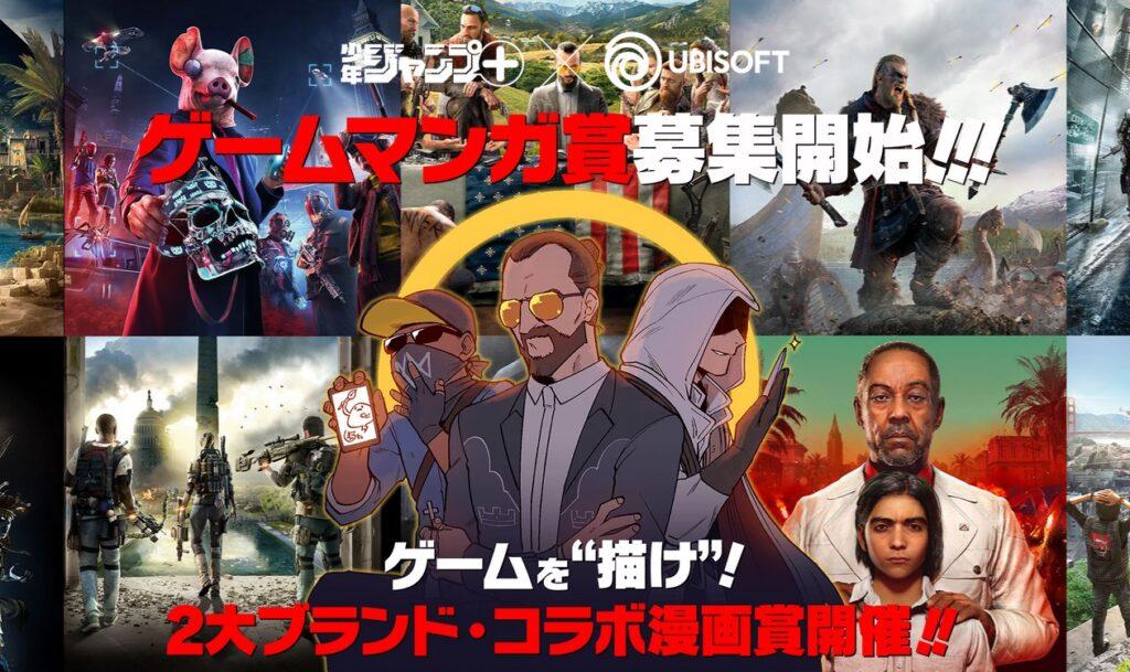 Shonen Jump Ubisoft competition
