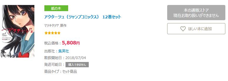 Weekly Shonen Jump cancelation