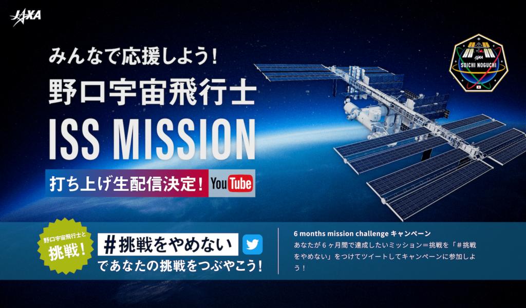 Space Brother Soichi Noguchi campaign