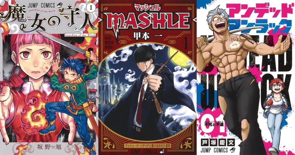 Weekly Shonen Jump 2020 series
