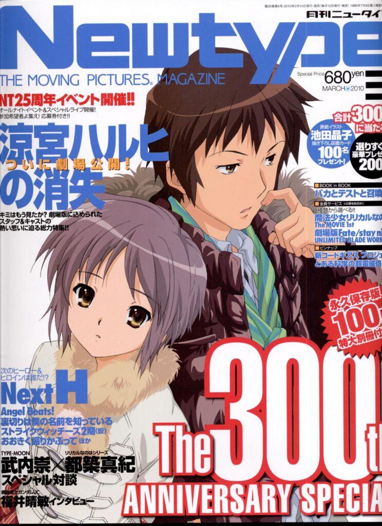 Newtype Magazine
