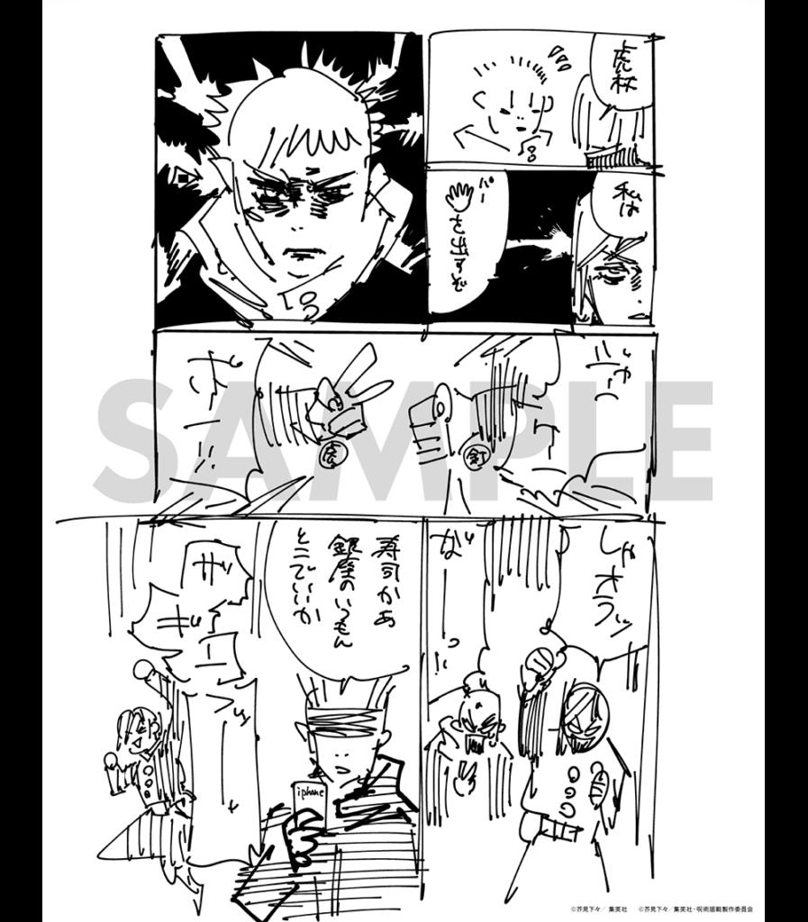 Juju Sanpo storyboards by Gege Akutami