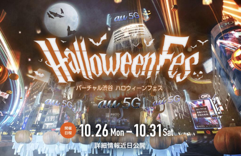 With Shibuya Halloween Cancelled, Virtual Shibuya Halloween Fes Brings Music Acts, VTubers for Week-Long Halloween Celebration