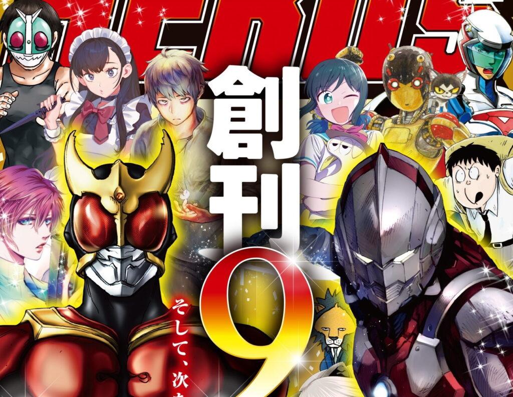 Monthly Hero's 9th anniversary issue