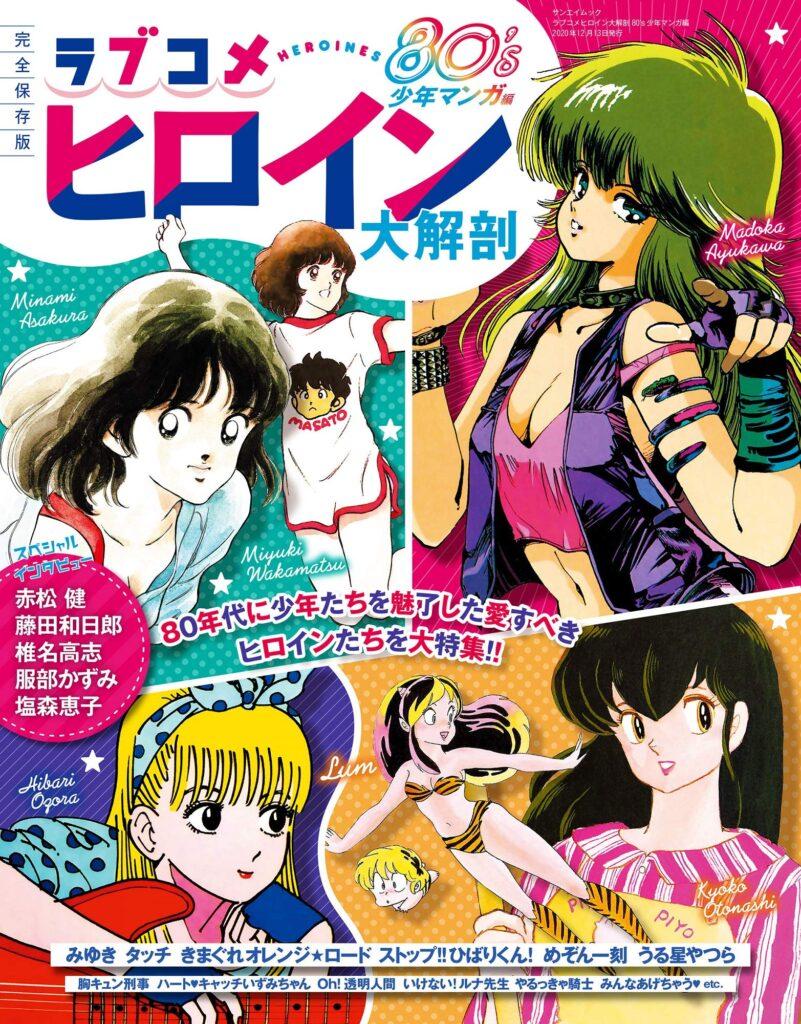 80s Manga Heroines