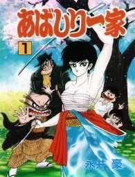 Abashiri Family Manga cover