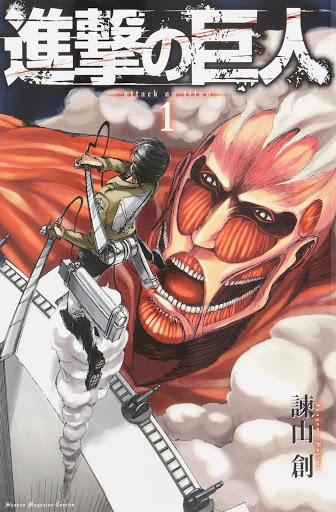 Attack on Titan Manga Cover Volume 1