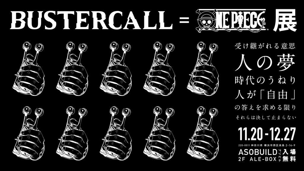BUSTERCALL Flyer