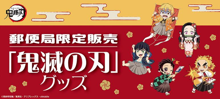 Happy New Year, Tanjiro: Japanese Post Office Will Offer Kimetsu no Yaiba Cards