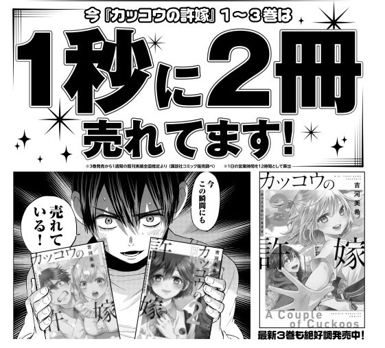 The Cuckoo's Fiancee sales: two volumes every second