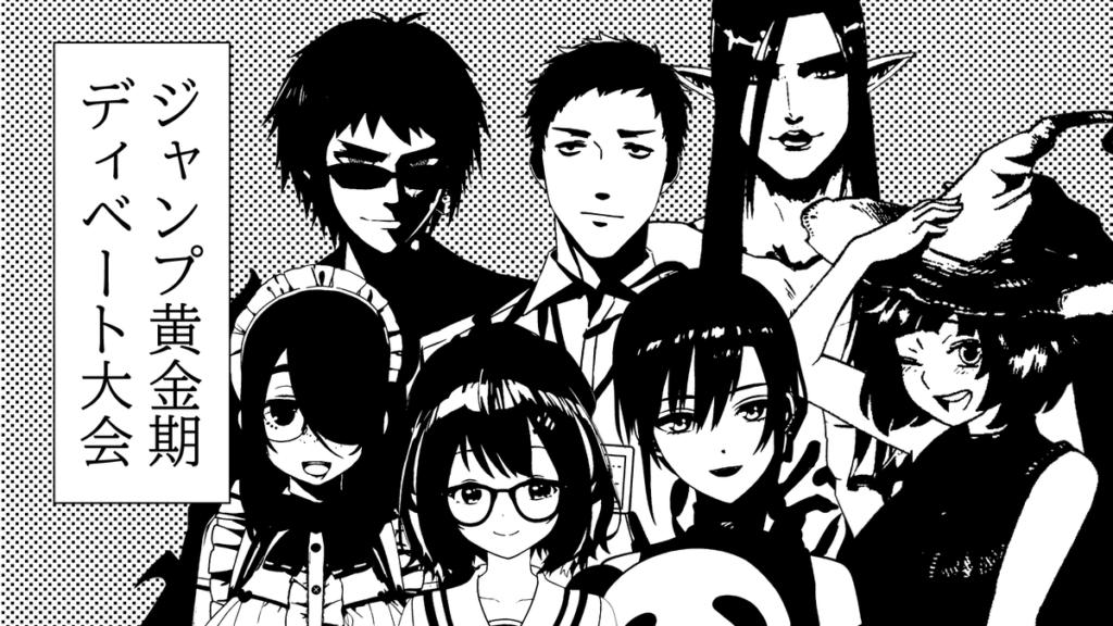 Nijisanji debate the Golden Age of Weekly Shonen Jump