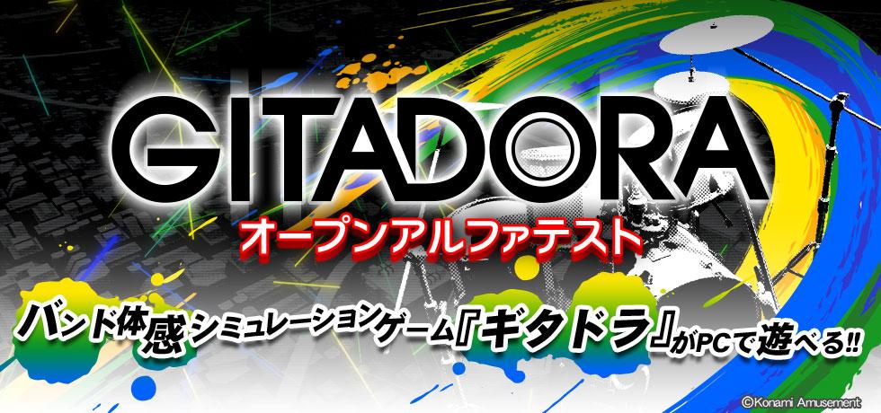 GITADORA