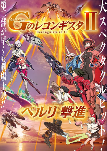 Gundam Reconguista in G Anime Movie Cover