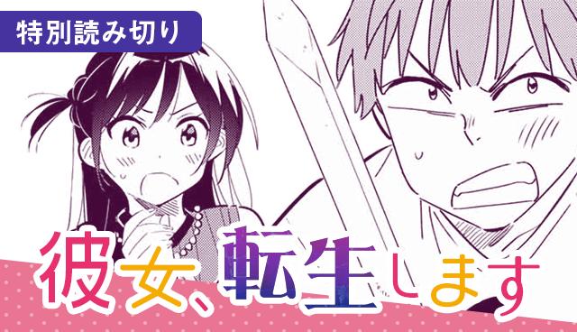 Rent-A-Girlfriend Manga Re-Imagined as Isekai, Others Will Follow