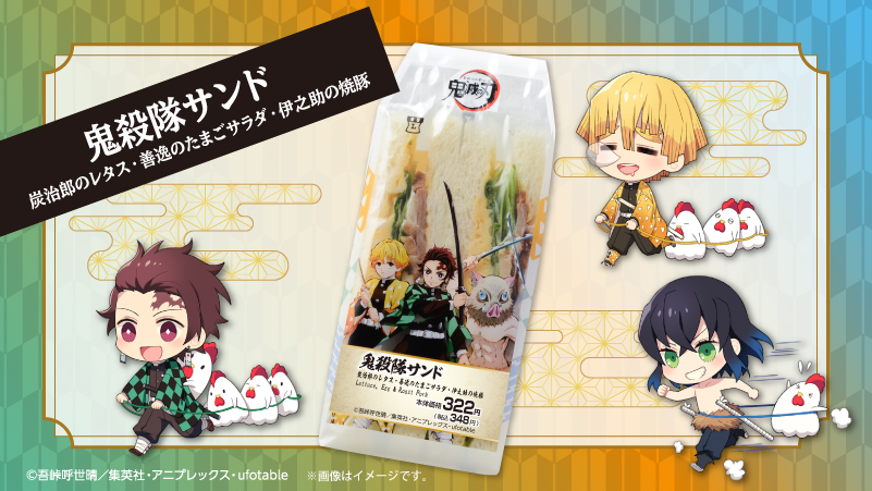 Lawson Opens Demon Slayer Collaboration Store, Releases New Tie-In Foods