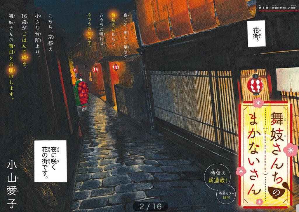 NHK World Will Stream Geisha Anime Maiko-san Chi no Makanai-san in February