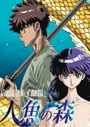 Mermaid Saga Anime cover