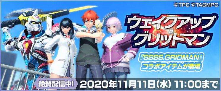 Sega Introduces SSSS.Gridman Cosplay for Phantasy Star Online 2