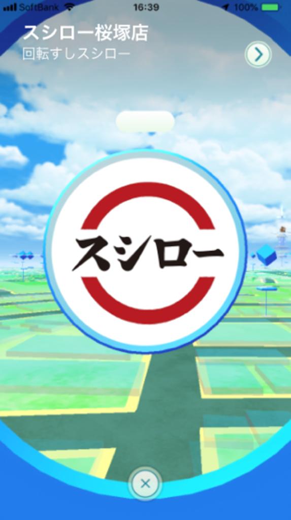 Sushiro Pokestop