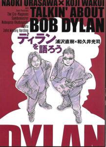 Book Cover of Talkin' About Bob Dylan by Naoki Urasawa and Koji Wakoi