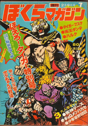 Tiger Mask W Cover