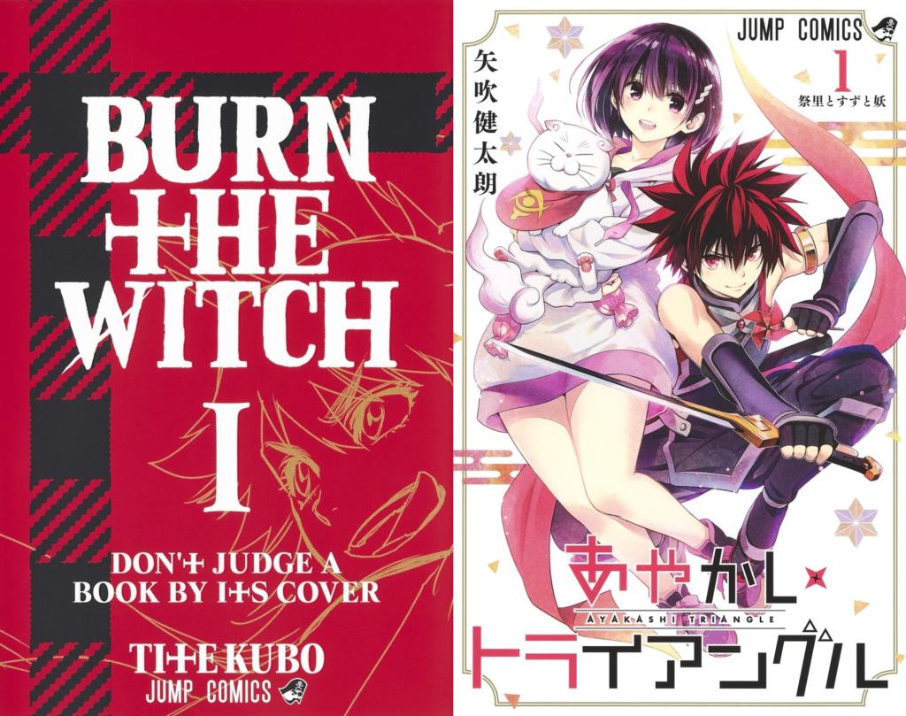 Burn the Witch and Ayakashi Triangle volume 1